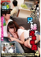 Enjoy Secret Brother and Sister Incest While The Parents Aren't Looking! But As Soon As They're Alone, This Perverted Brother and Sister Cross The Line Of Accepted Behavior And Get Right Down Into Incestual Sex! 4 - 親に隠れてこっそり兄妹近親相姦!親の前ではわざと兄妹ケンカ!しかし、実は兄妹以上の関係で二人きりになるとすぐに近親相姦セックスを始める!4 [gdtm-123]