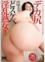 The Dirty Mature Woman And Her Big Ass!! Eri Sugihara - デカ尻どスケベ淫乱熟女!!杉原えり [mkz-049]
