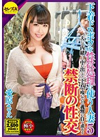 A Married Woman Uses An Underwear Thief To Satisfy Her Sexual Urges 5 Sae Aihara - 下着ドロボウを性欲処理に使う人妻5 愛原さえ [cead-145]