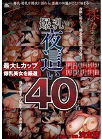 Colossal Tits Night Visit 40 Ladies - 爆乳夜這い40名