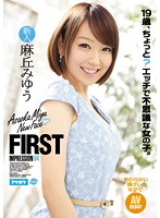 FIRST IMPRESSION 94 - Just Over 19 Years-Old? A Curious Girl Who Loves Sex Miyu Asaoka - FIRST IMPRESSION 94 19歳、ちょっと?エッチで不思議な女の子。 麻丘みゆう [ipz-720]