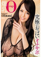 O-Cup Colossal Tits Extreme Breast Action Hitomi - 爆乳Ocup究極のおっぱいオナサポ Hitomi [pppd-449]