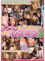 A Cold Fish Amateur Young Lady Has Her First Lesbian Kissing Experience 32 Ladies - ノンケの素人お嬢さんが初めてのレズキス体験 [bnri-025]
