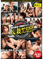 A Married Woman Fuck Party, Currently Taking Place Somewhere In The City - 都内某所で開催されている人妻ヤリコンパーティー [sama-982]
