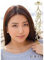 Housewife With Cheating Fantasy Mei Matsumoto - 人妻の浮気心 松本メイ [soav-015]