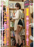 I Thought Girls Who Work In Libraries Would Be Totally Frigid, But This One's Wearing A Miniskirt Under Her Work Apron - One That Shows Off Her Panties! When She Caught My Eyes On Her, She Bent Over And Gave Me A Full Panty Shot And I Just Couldn't Resist! - 図書館で働く真面目な女性…と思ったら、エプロンの隙間から見える超ミニスカートからのパンチラが僕をソソる誘惑!!僕の視線に気付いたのか、やたらとパンチラを見せつけてくるのでもう辛抱たまりません!! [gs-033]
