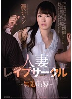 Married Woman Rape Club ~Limitless Violation~ Jun Nada - 人妻レイプサークル〜無限恥辱〜 灘ジュン [rbd-760]