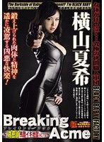 Breaking Acme - Cruel Orgasm Hell For An Impostor Act 5 - Natsuki Yokoyama - Breaking Acme〜偽密偵残酷イキ地獄 ACT5〜 横山夏希 [dxyb-014]