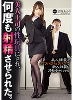 My Beautiful Boss Treats Me As Her Sex Toy And Made Me Cum Several Times. Akari Hoshino - 美人上司の性玩具にされ、何度も射精させられた。 星野あかり [nfdm-452]