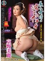 The Beautiful Hostess's Wet Pussy -The Obscene Inn Of Obedience- Mirei Kyono