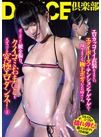 A Sexy Elder Sister With An Exquisite Body, Wearing An Erotic And Hot Costume Dances And Poses Provocatively For Us And Bumps And Grinds Herself Into A Frenzy Enjoy As She Shakes Her Ass Furiously, Giving Us Peeks At Her Tight Little Pussy In This Ultra Erotic Dance Number! 2 - エロカッコイイ衣装をまとい、エグイポーズでテンションアゲアゲで踊りまくる極上ボディなお姉さん。ガンガンに腰を振り、クイコミおま○こを見せつける究極エロダンス! 2 [danj-017]
