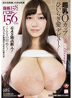 A GAS Exclusive Fresh Face! Ai Hiiragi In Her O Cup Huge Tits Debut! - GAS独占新人! 超乳Oカップ ひいらぎ愛デビュー! [gas-394] 他のタイトル: GAS Dokusen Shinjin ! Chô Chichi O-CUP HIIRAGI Ai DEBUT !