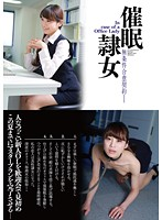 Hypnotism Sex Slave - The Case Of The Office Lady Chihiro Yuikawa - 催眠隷女-In case of a Office Lady- 唯川千尋 [anx-074]