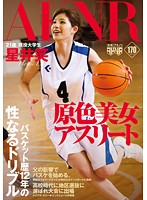 A Beautiful Female Athlete Sexual Dribbles A 12 Year Basketball Career Emi Hoshii - 原色美女アスリート バスケット歴12年の性なるドリブル 星井笑 [fset-632]