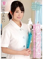 Sexual Gratification Nurse- A Woman Can't Control Her Lust After Being Injected With An Aphrodisiac And Puts A Dick In Her Mouth. Aoi Mizutani - 性欲処理看護師・媚薬注射で肉欲に逆らえず咥え込む女 水谷あおい [hbad-320]