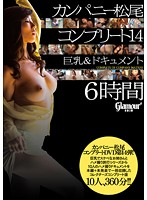 Company MatsuO Complete 14 Big Tits & Documentary 6 Hours - カンパニー松尾 コンプリート 14 巨乳&ドキュメント 6時間