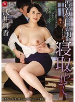 Forced To Cuckold In Front Of Husband... Maika Asai - 貴方の目の前で寝取られて…。 浅井舞香 [jux-902]