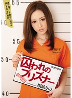 Captured Prisoners, There's Nowhere To Run! Tragic, Beautiful Convicts Are Repeatedly Raped. Rino Kirishima, Haruna Ikoma - 囚われのプリズナー 逃げ場ナシ!犯され続ける哀しき美人受刑者 桐嶋りの 生駒はるな [ipz-779]