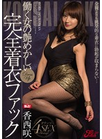 The Seductive Clothed Fucking Of Working Women. Saki Kozai - 働く女の艶めかしい完全着衣ファック 香西咲 [jufd-610]