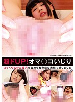Up Close And Personal! Pussy Fingering - 超ドUP!オマ○コいじり [doks-382]