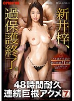 48-Hours Of Orgasms With A Huge Cock Azusa Arai - 48時間耐久連続巨根アクメ 新井梓 [abp-501]