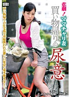 Tragic! MILF On A Bike On Her Way Home From Shopping Desperately Needs To Piss Iori Tomino - 悲劇!ママチャリ妻 買い物帰りの尿意 とみの伊織 [tank-04]