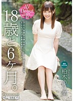 18 Years And 6 months 02 Yuri Kashiwagi - 18歳と6ヶ月。 02 柏木ゆり菜 [dic-025]