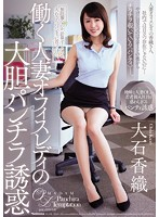 Working Married Woman Office Lady Engages In Audacious Panty Flashing Temptation Kaori Oishi - 働く人妻オフィスレディの大胆パンチラ誘惑 大石香織 [jux-935]