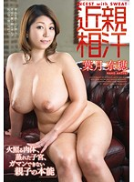 Sweaty Incest. ʺBurning Body, Steamy Uterus, The Instincts Of A Mother And Son Who Can't Control Themselvesʺ Naho Hazuki - 近親相汗 「火照る肉体、蒸れた子宮、ガマンできない親子の本能」 葉月奈穂