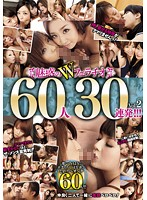 The Temptation Of A Double Blowjob! 60 Ladies, 30 Cum Shots!!! vol. 2 - 魅惑のWフェラチオ 60人30連発!!! Vol.2 [dipo-036]