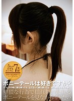 Do You Like Ponytails? ~ Watch Her Shake Her Hair While Giving A Blowjob, Or While Shaking Her Ass When She's On Top, Either Way It's A Shaking Good Time ~ - ポニーテールは好きですか?〜フェラの時に頭を振っても、上になって腰を振っても、共に揺さぶるその姿〜 [agemix-333]