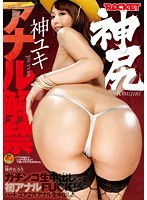 Godly Ass, Her First Anal Sex. Yuki Jin. Real Creampie Sex, Her First Anal FUCK! Hardcore Double Hole Anal Creampie!! - 神尻アナル解禁 神ユキ ガチンコ生中出し初アナルFUCK!ハードコア2穴アナル生中出し!! [avop-261]