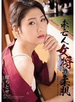 Widowed Hostess's Soft Skin, Chitose Hara - 未亡人女将の柔肌 原ちとせ [rbd-796]