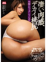 Amazingly Fleshy, Big Peachy Ass, The Ultimate Adult Video For Ass Lovers Nami Hoshino - 凄い肉感、デカイ桃尻 究極の尻フェチシズムAV 星野ナミ [snis-725]