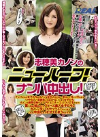 Kanon Shihomi Is A Transsexual! Picking Up Girls For Creampie Sex! - 志穂美カノンのニューハーフ!ナンパ中出し!