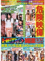 Hero Rainbow - Aphrodisiac-Addled Extreme Orgasms - Hall Of Fame Highlights Collection 240 Minute Definitive Edition - HEROレインボー 媚薬キメセクアヘアヘイグイグ 殿堂入り作品集240min決定版 [hrrb-032]