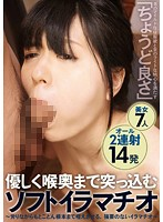 Gentle And Soft Deep Throat Blowjobs A Deep Throat Cock Sucking Down To The Hilt, Unforced And Unequaled - 優しく喉奥まで突っ込むソフトイラマチオ〜労りながらもとことん根本まで咥えさせる、強要のないイラマチオ〜