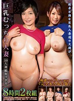 A Voluptuous Married Woman With Big Tits 10 Ladies In Serial Sex 8 Hours - 巨乳むっちり人妻10人連続セックス 8時間2枚組 [mot-196]
