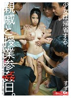 A Barely Legal Goes Home Parents' Visiting Day Suzu Miyazawa - 少女は帰省する。親戚と授業参姦日。 宮沢すず