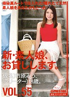 New We Lend Out Amateur Girls. vol. 55 - 新・素人娘、お貸しします。 VOL.55