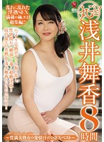 Eight Whole Hours! The Best of Horny, Voluptuous Mature Women Having Sweaty SEX Maika Asai - 丸ごと!浅井舞香8時間〜豊満美熟女の発情汗だくSEXベスト〜 [jusd-726]