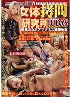 The Female Body Torture Lab The Third Judas Episode 8 Torturous Hell For A Jet Black Queen Of The Amazon CRIMSON In The DARKNESS Natsuku Hasegawa - 女体拷問研究所 THE THIRD JUDAS(ユダ)Episode-8 漆黒の女王アマゾネス蹂躙地獄 CRIMSON in The DARKNESS 長谷川夏樹 [djud-108]