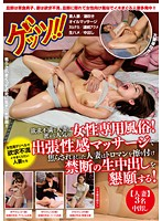 A Secretly Popular Female Sex Club For The Horny Married Woman! A Sensual Health Delivery Massage Service Will Get A Married Woman All Buttery And Hot Until She Begs For Creampie Raw Footage! - 欲求不満な人妻に密かな人気の女性専用風俗!出張性感マッサージで焦らされまくった人妻はトロマンを擦り付け禁断の生中出しを懇願する! [gets-015]