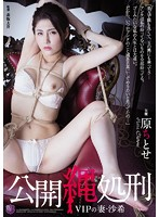 A VIP Wife About To Be Publicly Executed Saki Chitose Hara - 公開縄処刑VIPの妻・沙希 原ちとせ [jbd-209]