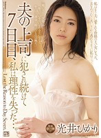 On The 7th Day Of Being Continuously Raped By My Husband's Boss, I Finally Lost My Mind... Hikari Mitsui - 夫の上司に犯され続けて7日目、私は理性を失った…。 光井ひかり [jux-981]
