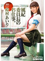 The Job Of The Disciplinary Committee Director 001 Airi Suzumura - 風紀委員長のお仕事。 001 鈴村あいり