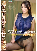 Aren't You Showing Too Much Of Your Body? The Sweet See-Through Clothing Horniness Temptation Of An Older Sister Reiko Kobayakawa - ちょっと見えすぎじゃないですか?透けエロお姉さんの甘い誘惑 小早川怜子
