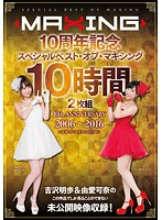 MAXING 10th Anniversary Special: Best Of MAXING (10 Hours) - Never-Before Released Footage Of Akiho Yoshizawa & Kana Yume ! - MAXING10周年記念 スペシャルベスト・オブ・マキシング 10時間2枚組 吉沢明歩&由愛可奈の未公開映像収録! [mxsps-470]