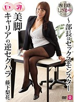 Reverse Sexual Harassment Of A Lady Boss With Big Tits And Beautiful Legs The Boss Is A Raging Sex Monster Rika Fujishita - 巨乳美脚キャリアの逆セクハラ〜部長はセックスモンスター 藤下梨花 [mlw-2159]