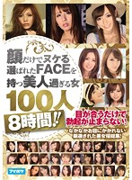 100 Beautiful Women Who Can Make You Cum Just With Their Pretty Faces! 8 Hours!! - 顔だけでヌケる選ばれたFACEを持つ美人過ぎる女100人 8時間!! [idbd-746]